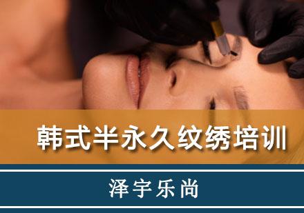 重慶紋繡培訓-韓式半永久紋繡培訓
