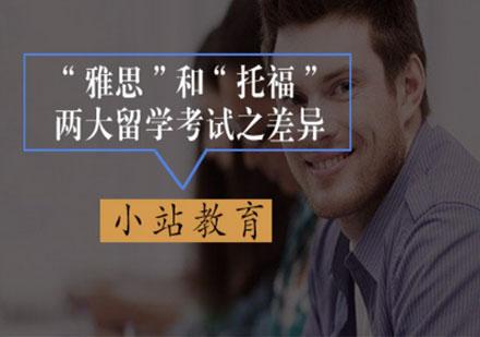 """""""雅思""""和""""托福""""兩大留學考試之差異"""
