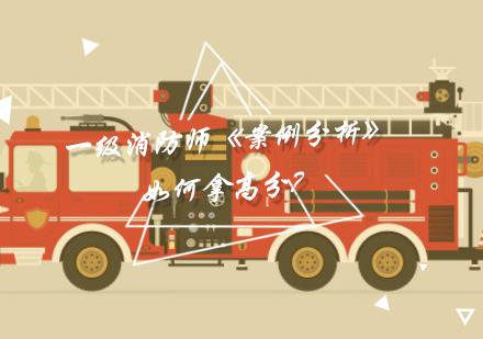 一級消防師《案例分析》如何拿高分