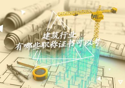 建筑行業有哪些職稱證書可以考