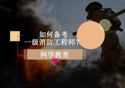 如何備考一級消防工程師?