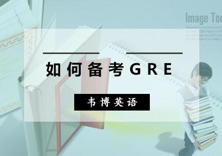 韋博英語導師教你如何備考GRE