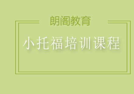 上海小托福培訓-小托福培訓課程