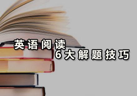 英语阅读6大解题技巧