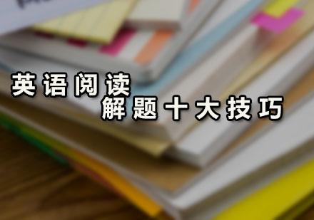 英語閱讀解題的十大技巧