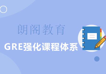 上海GRE培訓-GRE強化課程體系