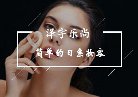 簡單的日系妝容