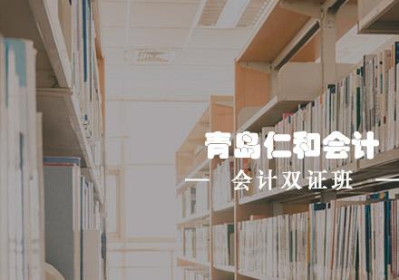 青島會計取證培訓-仁和會計會計雙證班