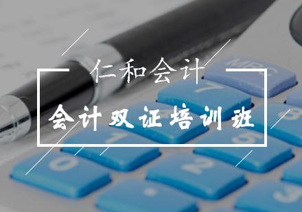北京會計證培訓-會計雙證培訓班