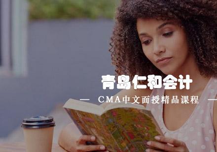 青島財務會計培訓-CMA中文面授精品課程