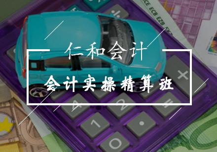 北京會計實操培訓-會計實操精算班