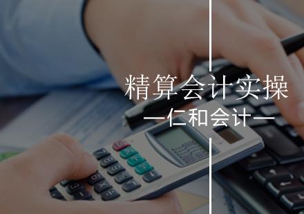 北京會計實操培訓-精算會計實操課程