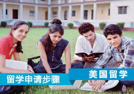 干貨——關于美國留學申請步驟詳情