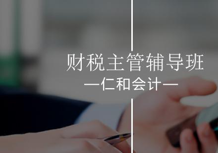 北京財務管理培訓-財稅主管輔導班