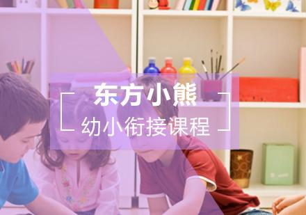 上海幼小銜接培訓-5-6歲幼小銜接精英課程