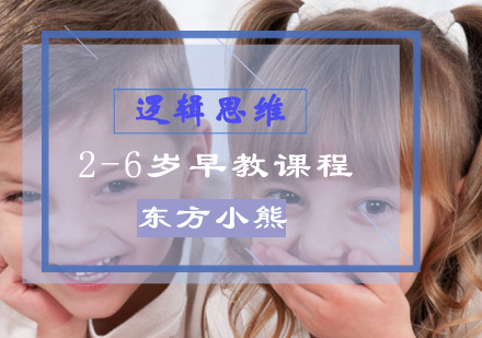 上海邏輯思維培訓-2-6歲邏輯思維早教課程