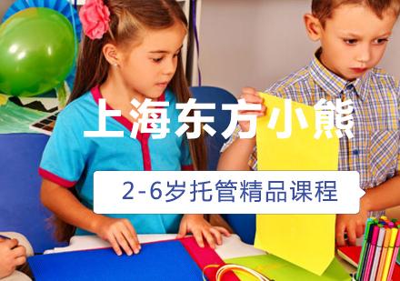 上海幼小銜接培訓-2-6歲托管精品課程