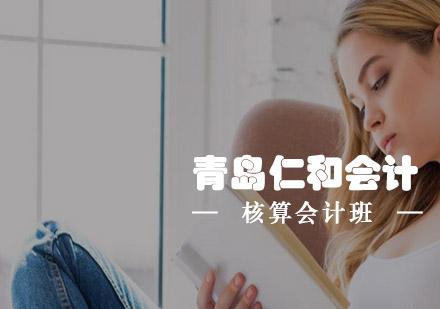 青島會計實操培訓-仁和會計核算會計班