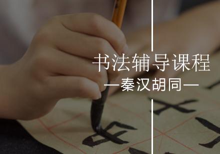 北京書法培訓-書法輔導課程