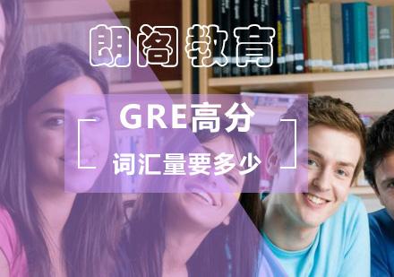備考GRE高分詞匯量需要達到多少?