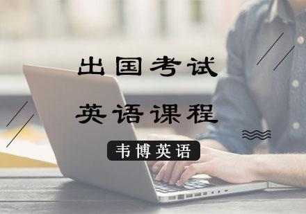 福州出國英語培訓-出國考試英語課程