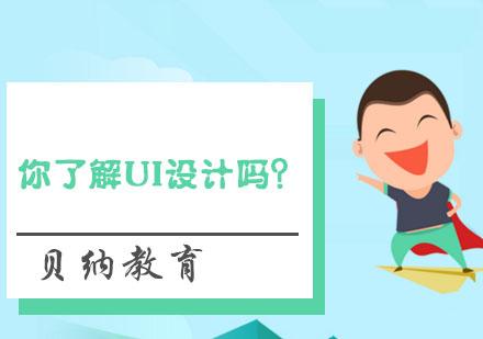你了解UI設計嗎?
