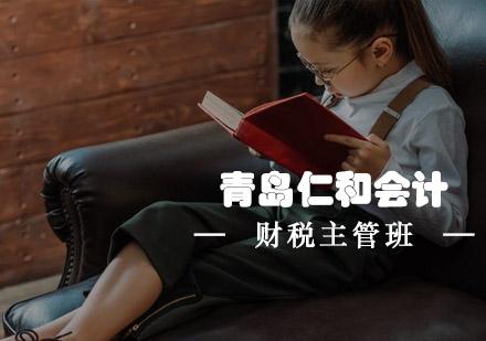 青島會計實操培訓-仁和會計財稅主管班