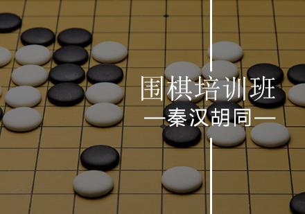 北京棋藝培訓-圍棋培訓班