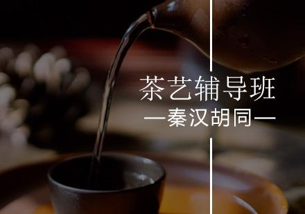 北京茶藝培訓-茶藝輔導班