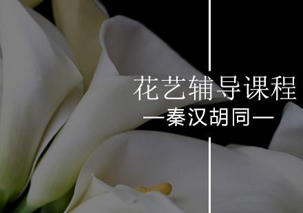 北京花藝培訓-花藝輔導課程