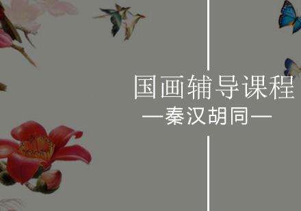 北京國畫培訓-國畫輔導課程