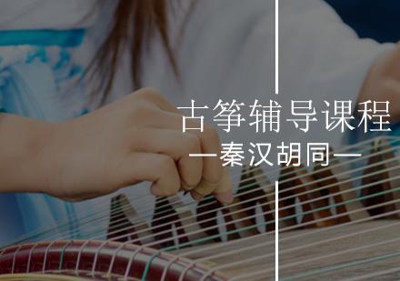 北京古箏培訓-古箏輔導課程