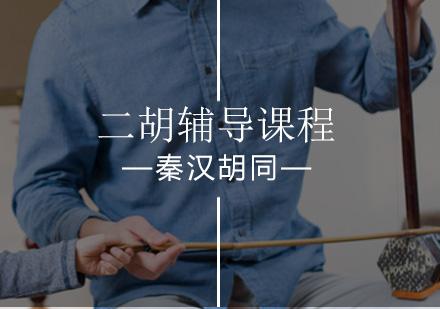 北京二胡培訓-二胡輔導課程