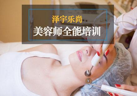美容師全能培訓