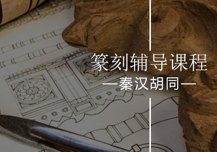 北京篆刻培訓-篆刻輔導課程