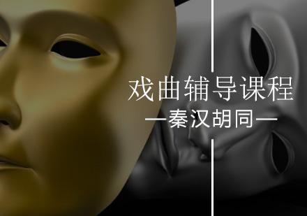 北京戲曲培訓-戲曲輔導課程