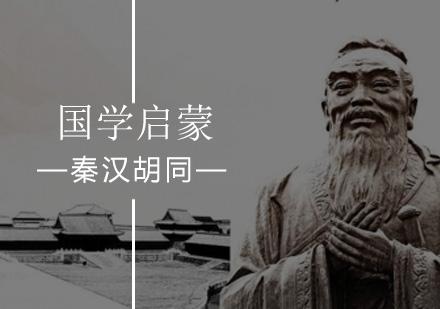 北京國學培訓-國學啟蒙學習班