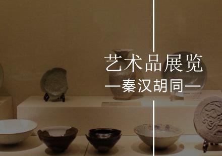 北京人文藝術培訓-藝術品展覽輔導課程