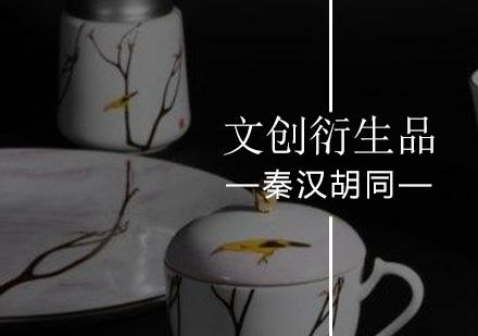 北京人文藝術培訓-文創衍生品