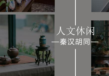 北京人文藝術培訓-人文休閑