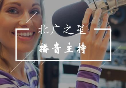 北京播音主持培訓-播音主持輔導課程