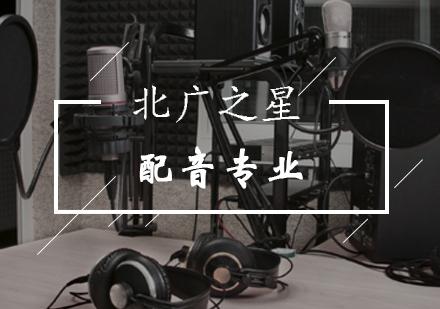 北京配音培訓-配音專業輔導班