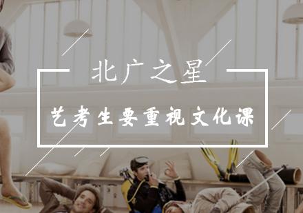 北廣之星告訴你藝考生為什么要重視文化課?