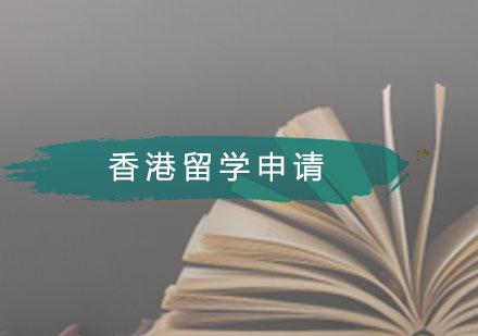 广州香港留学培训-香港留学申请课程