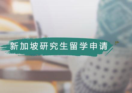 广州新加坡留学培训-新加坡研究生留学申请课程