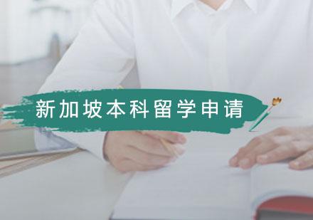 广州新加坡留学培训-新加坡本科留学申请课程