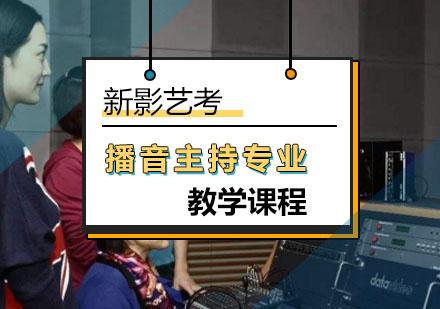 北京藝考培訓-播音主持專業教學課程