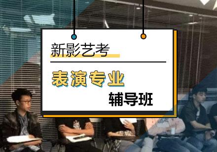 北京藝考培訓-表演專業輔導班