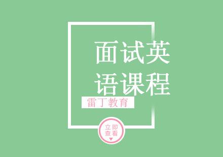 福州面試英語培訓-面試英語課程