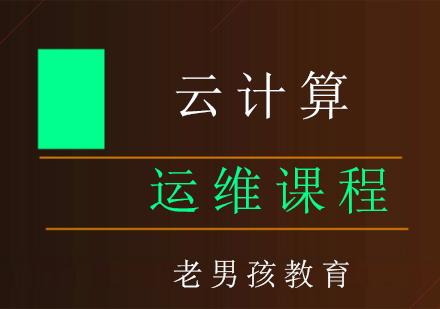 上海云計算培訓-云計算運維課程